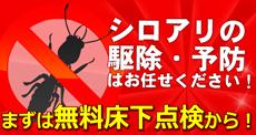 白蟻(シロアリ)駆除・無料点検
