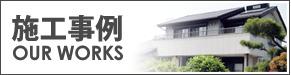 施工事例 リフォーム北九州 福喜