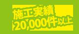 リフォーム北九州