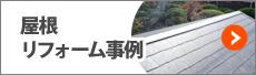 屋根リフォーム事例 内装 リフォーム北九州