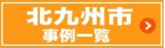施工事例一覧 リフォーム北九州