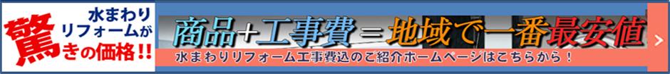 リフォーム北九州 水まわり 屋根 福喜 商品